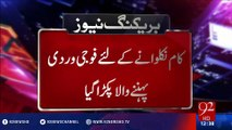 Canadian citizen in military uniform arrested from Islamabad - 20-08-2016 - 92NewsHD
