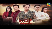 Be Aitebaar Episode 25 Promo HD Hum TV Drama 18 Aug 2016