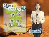 [날씨정보 11월 20일 05시 발표] 오늘(화) 전국, 대체로 맑음