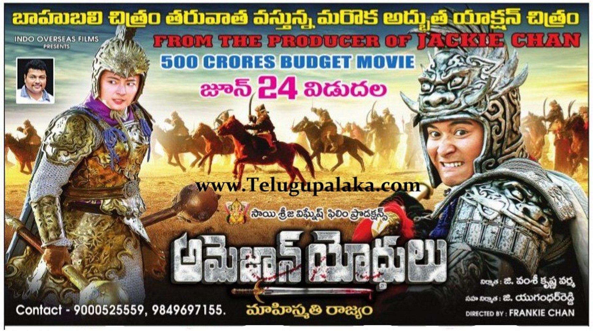 Legendary Amazons (2011) Amazon Yodhulu 2016 Telugu Dubbed Movie Trailer