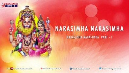 Narasimha Narasimha Bhajana - Part 1 - Devotional Album - Lord Narasimha Swami Songs