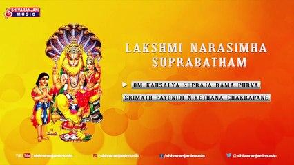 Lakshmi Narasimha Suprabatham