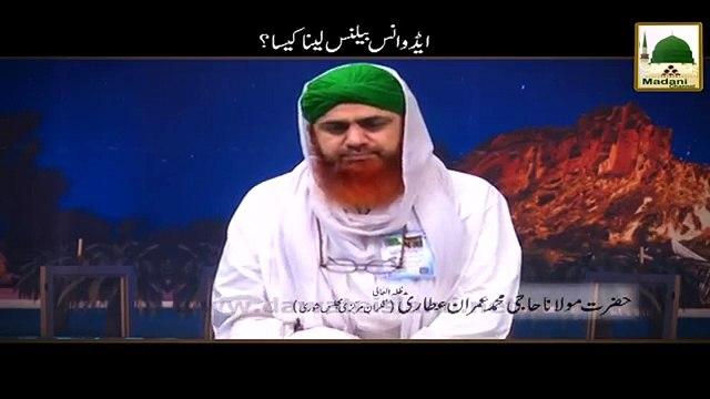 Advance Balance Lena Kesa Mufti Ali Asghar Attari