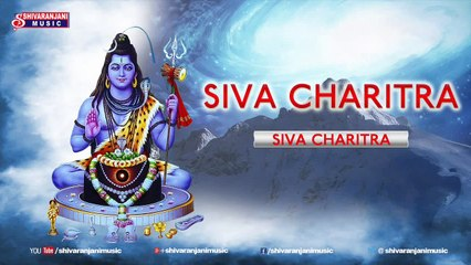 Siva Charitra