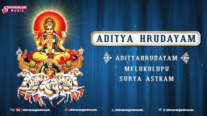 Aditya Hrudayam || Telugu Devotional Songs || 2018 Telugu Devotional Songs