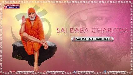 Sai Baba Charitra || Saibaba Devotional Songs