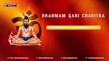 Brahmaman Gari Charitra Part -2 || Telugu Devotional || Shivaranjani Music