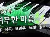 SAM_2129.AVI/11/10/17/원로가수/쟈니리/허무한 마음~가요무대