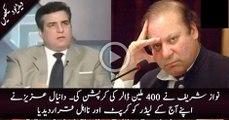 Nawaz Sharif Is Involved in 400 Million USD Corruption - Daniyal Aziz Before Joining PMLN