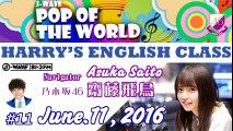160611 #11 HARRY'S ENGLISH CLASS【齋藤飛鳥】