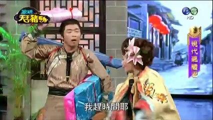 天王豬哥秀 20160612 Part 2