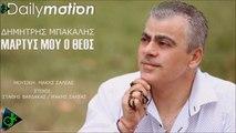 Δημήτρης Μπακάλης - Μάρτυς Μου Ο Θεός