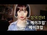 """응답하라 1988 성덕선st 쉬운 """"노메이크업"""" 메이크업 // Reply 1988 Hyeri Inspired Simple Natural """"No- Makeup """"Look"""