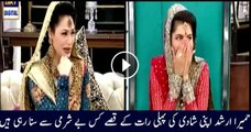 Singer Humaira Arshad Sharing the Story of Her First Wedding Night