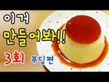 이거만들어봐 3탄 # 푸딩 만들기 Just Do It! - custard pudding Recipe  How to make a   [스윗더미 . Sweet The MI]