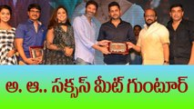 A Aa Success Meet at Guntur |  Trivikram Srinivas | Nithin | Samantha | Anupama Parameshwaran