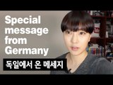 독일에서 온 메세지 1편 Special message from Germany | SSIN