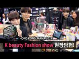 (ENG) MAMA 2014 Hongkong 한국 뷰티&패션 부스 현장탐험! K-beauty fashion show booth tour | SSIN