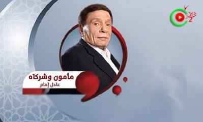 مامون وشركاه الحلقة 9 عرب لايف