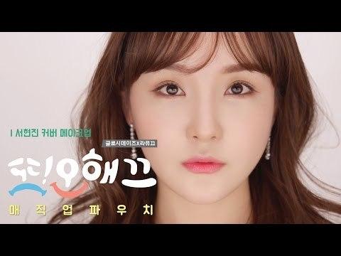 [글로시데이즈X라뮤끄파우치] '또! 오해영' 서현진 메이크업 (feat.오해끄)ㅣSeo HyunJin Makeup in 'Another Miss Oh Haeyoung'