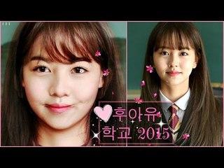 Lee Eun Bi Who Are You: School 2015 (후아유- 학교 2015) MAKEUP TUTORIAL