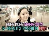 라뮤끄의 한국 뷰티&패션 부스 마실기 MAMA 2014 Hongkong K-beauty fashion booth tour