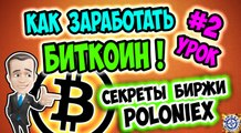 Секреты poloniex биржи как работать там. $2000 курс биткоина будет - как заработать биткоины на этом