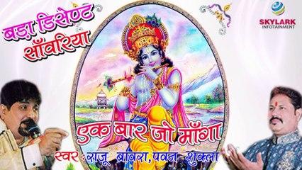 Ek Baar Jo Maange | Superhit Krishna Bhajan ! Saawariya Music | Vianet Bhakti