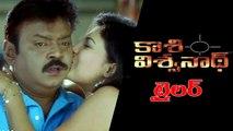 Kasi Viswanath Theatrical Trailer | Vijaykanth | Prakash Raj |  Latest Tollywood Trailers