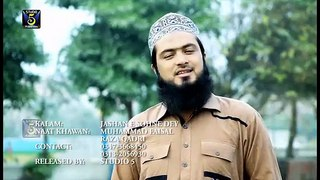 Jashan Sonhry Dy Full Video Naat [2016] Muhammad Faisal Raza Qadri