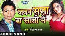 उनका चहिब  Asar Ho Gai  Javan Maza Ba Sali Me   Amit Jaiswal   Bhojpuri Hot Song