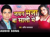 लभ के टीका    Love Ke Tika Ho  Javan Maza Ba Sali Me   Amit Jaiswal   Bhojpuri Hot Song