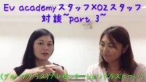 セブ島留学 EV Academyスタッフ×OZ留学スタッフ対談Part③【#28】