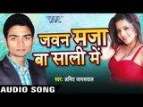 ऐ भौजी  Debu Na  Javan Maza Ba Sali Me   Amit Jaiswal   Bhojpuri Hot Song