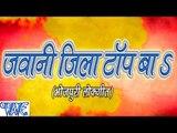 जवानी जिला टॉप बा - Jawani Jila Top Ba - Rupesh Pandey - Casting - Bhojpuri Hot Songs 2016 new