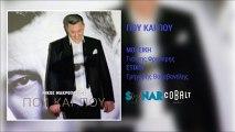 Νίκος Μακρόπουλος - Που Και Που    Nikos Makropoulos - Pou Kai Pou (New Album 2016)