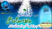 Umrah Ki Ahmiyat, Tariqa, Fazilat Or Masail By Hafiz Asad Mahmood Salfi Date 03-06-2016