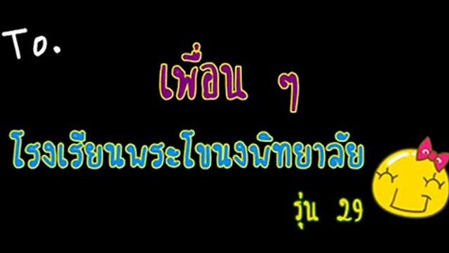 พระโขนงพิทยาลับรุ่นที่29 ม.3/8 /2