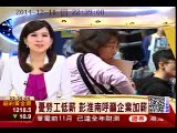 20141211【中華人事主管協會新聞露出】加薪10倍秘訣---三立財經台