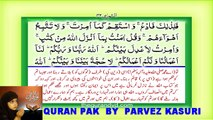 Surah Ash Shura Chapter 42 verse 24 to 40 Quran Visualization with