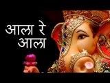 Ganpati Song - Aala Re Aala Ganaraai Aala - Ganesh Chaturthi Special