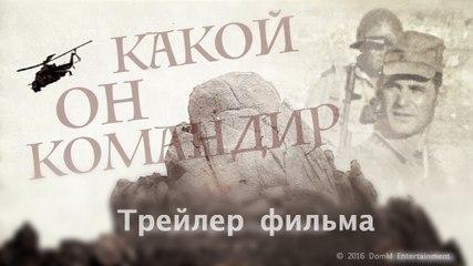 Какой он командир, трейлер документального фильма | Kakoy On Komandir (aka 'What the Kind of a Commander He Is'), Trailer of the Documentary [2016]