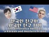 데이브[한국인 친구와 외국인 친구 차이] The difference between  Korean/Western friends.