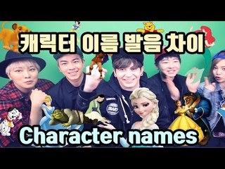 데이브 [나라별 캐릭터 이름 발음 차이 WITH 씬님,박PD,에리나,브아이] English,Korean, Japanese, Chinese, Cartoon Pronunciations