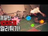 콩알탄 1000개 깔아놓고 멀리뛰기 ㅡ 쿠쿠크루 체력장/ Bang Pops Long Jump! ― Cuckoocrew initial strength Test