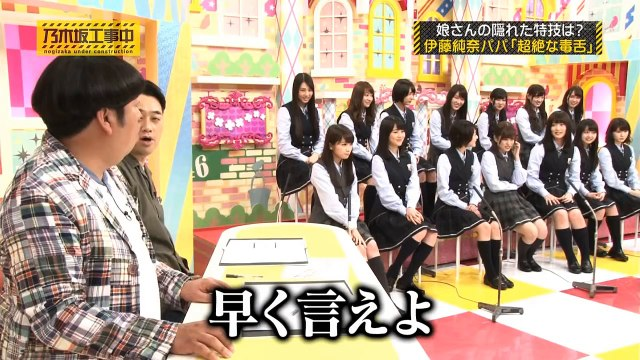 Nogizaka46 – Nogizaka Under Construction ep33 Watch Free Online