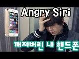 데이브 [화면이 깨져버린 내 핸드폰 시리 ] The anger of my cracked Phone Siri