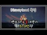 밴쯔▼ 홍콩 HongKong 여행기 Trip 제3-2편! 홍콩 디즈니랜드...! HongKong DisneyLand!