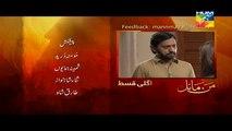 Mann Mayal Episode 23 HD Promo Hum TV Drama 20 June 2016 - Pakistani Dramas Online in HD