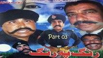 Pashto Comedy TV Drama RANG PA RANG PART 03 - Ismail Shahid,Saeed Rehman Sheeno - Pushto Fifty Fifty